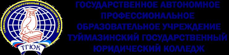 ГАПОУ ТГЮК